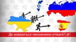 Кого должен посадить Луценко? Топ-10 чиновников-беглецов, подозреваемых в тяжких преступлениях
