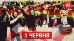 Вести.UA. Украинская ЛГБТ-сообщество готово к удару в ответ. РосСМИ нашли жидобандеровцев