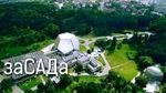 Як незаконні забудови знищують Ботанічний сад Києва