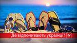 Літо-2016: де відпочиватимуть українці