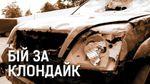 """Як нелегальні копачі воюють за """"бурштинові"""" землі на Житомирщині"""