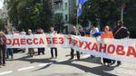 Люди у формі та кордон із Нацгвардії: на Банковій вимагають відставки Труханова