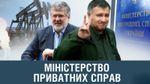 Яценюк, Коломойский и Коболев провели тайную встречу с Аваковым