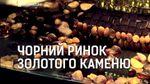 Як процвітає підпільний бурштиновий бізнес у Києві: розслідування журналістів