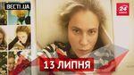 Вести.UA. Почему политики – колдуны. Кому доверяют Украинцы