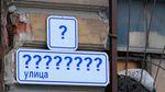 Проспект Степана Бандери чи Московський: яку назву підтримуєте ви? Опитування