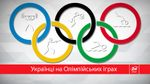 В каких видах спорта будут соревноваться украинские олимпийцы: инфографика