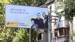 Партія Гриценка потрапила у рекламний скандал