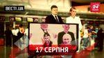 Вєсті.UA. Чому не вдається допитати Януковича. Секретні дані про Савченко
