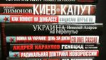 В Украине хотят законом запретить пропагандистские книги из России