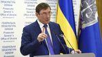 """Луценко домовився з Кіпром про розслідування крадіжок """"Сім'ї"""""""