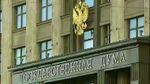 Верховна Рада не визнала виборів в російську Держдуму