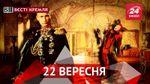 Вести Кремля. Орденоносный Жириновский. Грибы и Лужков