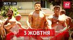 Вести.UA. Зачем Ляшко пошел в спортзал. Где взялись деньги у Каськива