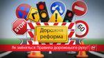 Дорожня реформа: що нового чекає на водіїв, пішоходів та велосипедистів