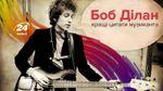 Важливий не я, важливі мої пісні: культові цитати Боба Ділана