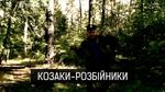 """Чому проросійська організація займається """"патріотичним"""" вихованням дітей в Києві"""