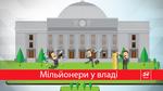 24 мільйонери: найбагатші очільники органів влади (Інфографіка)