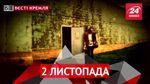 Вєсті Кремля.  Хіпстери в російських в'язницях. Нова технологія укладання асфальту