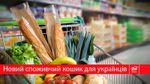 Новий споживчий кошик для українця: забудьте про інтернет і авіаперельоти