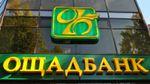 """""""Ощадбанк"""" сделал заявление относительно комиссии при оплате коммунальных услуг"""