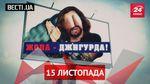 """Вєсті.UA. Джигурда – президент України. """"Братва"""" Табачника"""