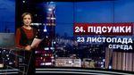 Итоговый выпуск новостей за 21:00: Аваков обвинил Левочкина. Истребители над Киевом