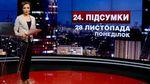 Итоговый выпуск новостей за 21:00: Допрос Виктора Януковича. Торецк без воды