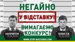 """""""Самопоміч"""" збирає в Раді голоси за звільнення Насірова і Білана"""