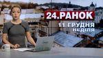 Выпуск новостей за 11:00: Местные выборы в 13 областях Украины. Парк развлечений в Киеве
