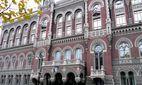 НБУ назвав головні загрози для економіки України