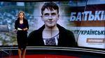 Итоговый выпуск новостей за 21:00: Подозрение Охендовскому. Савченко вышла из Батькивщины