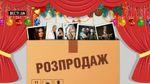"""Бешеные  прихоти  украинских исполнителей: сколько стоит заказать """"звезду"""" на Новый год"""
