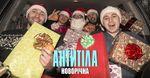 """""""Антитіла"""" представили новорічну пісню """"для всіх і для кожного"""""""