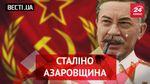 Вести.UA. Что общего у Азарова и Сталина. Депутаты-прогульщики