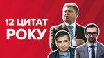 12 цитат року, які увійдуть в історію України