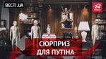 Вести.UA. Обыск у Путина. Как храм науки объединил Ющенко, Кинаха и Литвина