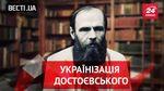Вєсті.UA. Ющенко українізував російських класиків. Наркотики з іменами політиків