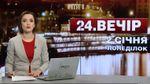 Выпуск новостей за 18:00: Новый глава ОБСЕ посетит зону АТО. Восковой Трамп