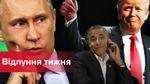 Как Обама Трампа с Путиным ссорил
