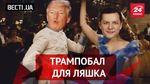 Вєсті.UA. Трампобал для Ляшка. Політичний календар на 2017 рік