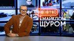 """Как """"пашизм"""" появился в Киеве, а Азаров – в Украине,  –  смотрите в программе с Майклом Щуром"""