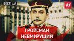 Вести.UA. Вечный Гройсман. Лопата Кузьмина