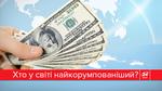 Поряд з Непалом та Росією: як експерти оцінюють рівень корупції в Україні (Інфографіка)