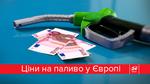 Від Азербайджану до Норвегії: скільки коштує пальне в Європі (Інфографіка)