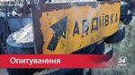 Чому бойовики почали атакувати Авдіївку: опитування