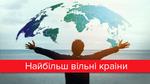 Між сусідом та екзотикою: місце України в рейтингу рівня свободи (Інфографіка)