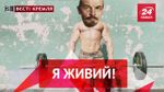 Вести Кремля. Ленин ожил. Кавер-версия на гимн России