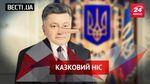 Вести.UA. Длинный нос Порошенко. Ватная кухня в Крыму