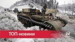 Головні новини 7 лютого: Росія стягує на Донбас танки, український олігарх створює власну партію